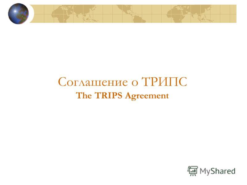 Соглашение о ТРИПС The TRIPS Agreement