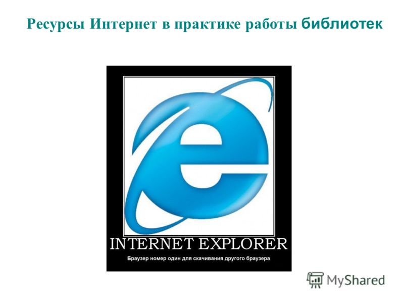 Ресурсы Интернет в практике работы библиотек