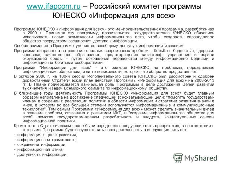 www.ifapcom.ruwww.ifapcom.ru – Российский комитет программы ЮНЕСКО «Информация для всех» Программа ЮНЕСКО «Информация для всех» - это межправительственная программа, разработанная в 2000 г. Принимая эту программу, правительства государств-членов ЮНЕС