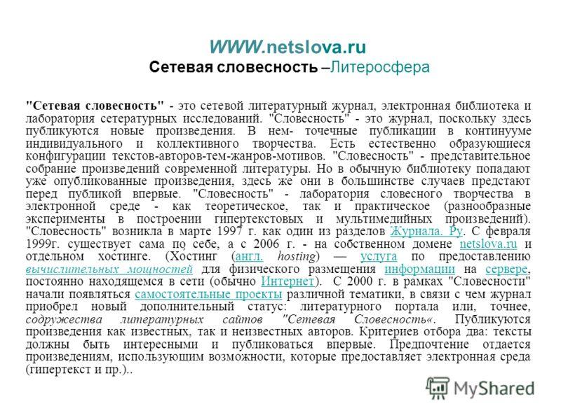 WWW.netslova.ru Сетевая словесность –Литеросфера