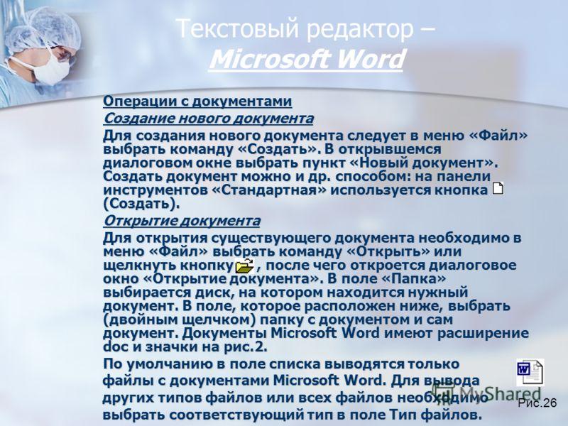 Текстовый редактор – Miсrosoft Word Операции с документами Создание нового документа Для создания нового документа следует в меню «Файл» выбрать команду «Создать». В открывшемся диалоговом окне выбрать пункт «Новый документ». Создать документ можно и