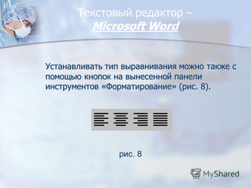 Текстовый редактор – Miсrosoft Word Устанавливать тип выравнивания можно также с помощью кнопок на вынесенной панели инструментов «Форматирование» (рис. 8). рис. 8
