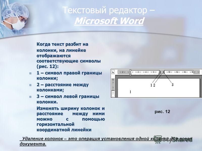 Текстовый редактор – Miсrosoft Word Когда текст разбит на колонки, на линейке отображаются соответствующие символы (рис. 12): 1 – символ правой границы колонки; 1 – символ правой границы колонки; 2 – расстояние между колонками; 2 – расстояние между к