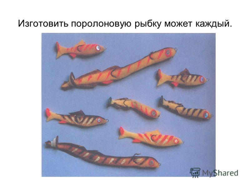 Изготовить поролоновую рыбку может каждый.