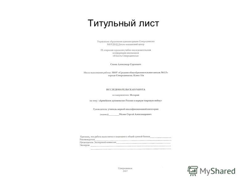 Титульный Лист Гербария Образец - фото 2