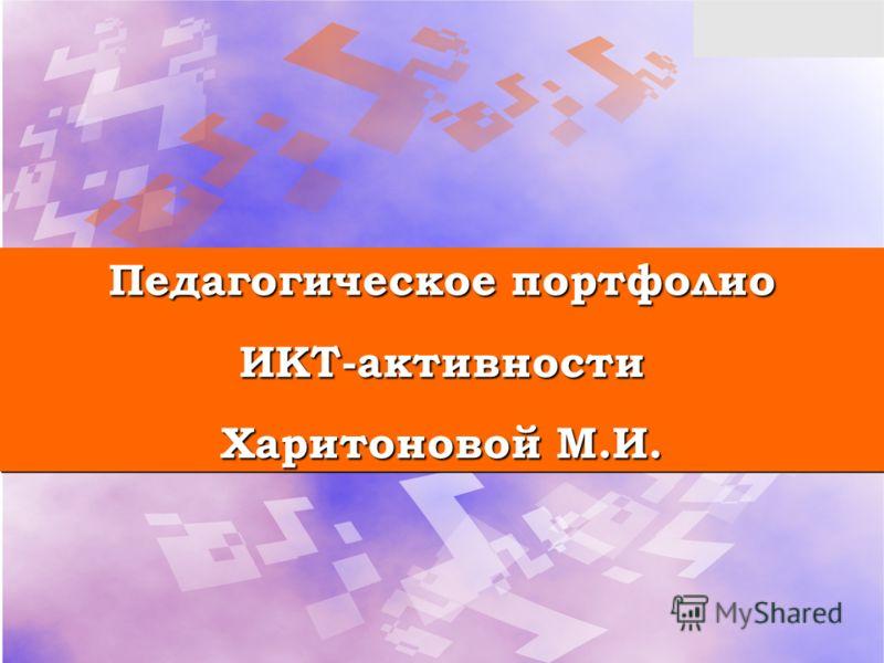 Педагогическое портфолио ИКТ-активности Харитоновой М.И. Педагогическое портфолио ИКТ-активности Харитоновой М.И.