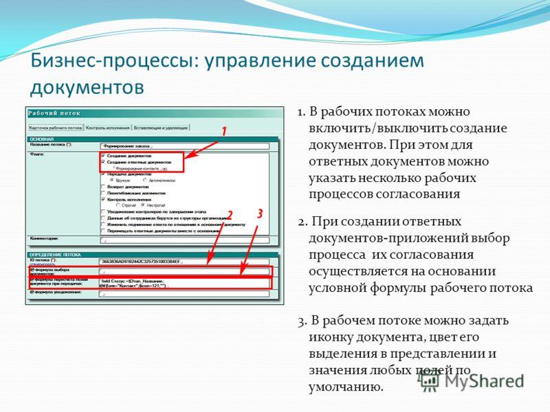Бизнес-процессы: управление созданием документов 1. В рабочих потоках можно включить/выключить создание документов. При этом для ответных документов можно указать несколько рабочих процессов согласования 2. При создании ответных документов-приложений