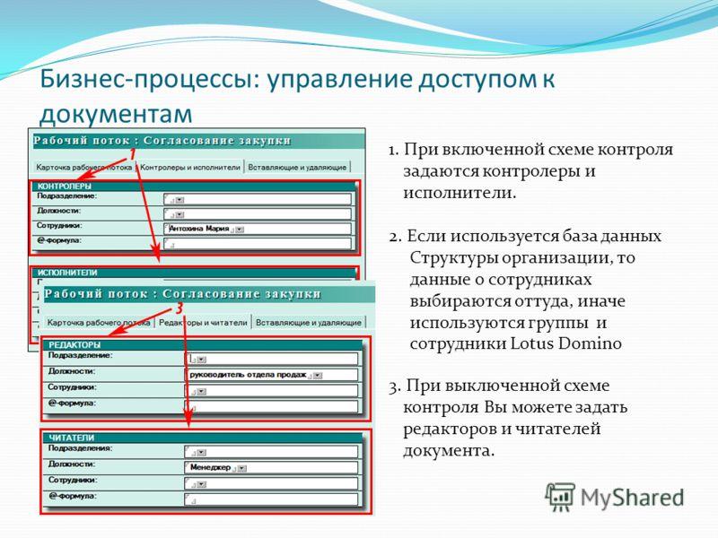 Бизнес-процессы: управление доступом к документам 1. При включенной схеме контроля задаются контролеры и исполнители. 3. При выключенной схеме контроля Вы можете задать редакторов и читателей документа. 2. Если используется база данных Структуры орга