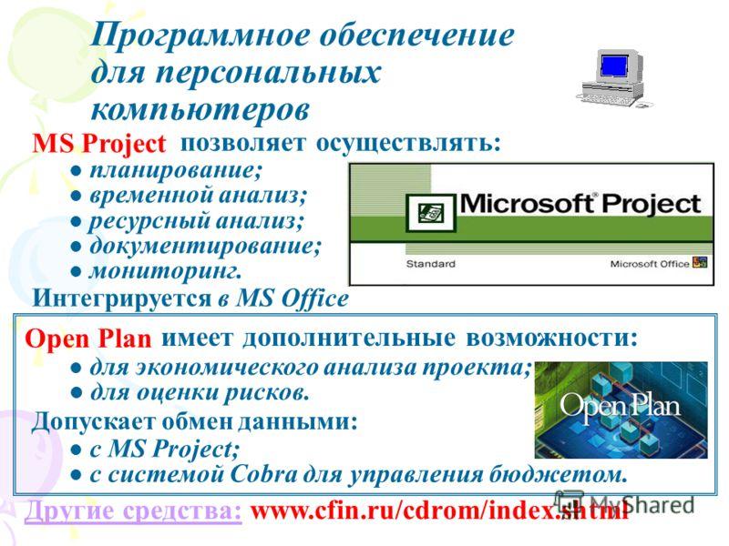 Open Plan Программное обеспечение для персональных компьютеров MS Project планирование; временной анализ; ресурсный анализ; документирование; мониторинг. для экономического анализа проекта; для оценки рисков. позволяет осуществлять: Интегрируется в M
