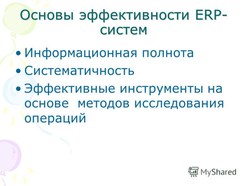 Основы эффективности ERP- систем Информационная полнота Систематичность Эффективные инструменты на основе методов исследования операций