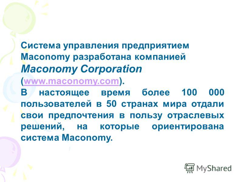 Система управления предприятием Maconomy разработана компанией Maconomy Corporation (www.maconomy.com).www.maconomy.com В настоящее время более 100 000 пользователей в 50 странах мира отдали свои предпочтения в пользу отраслевых решений, на которые о