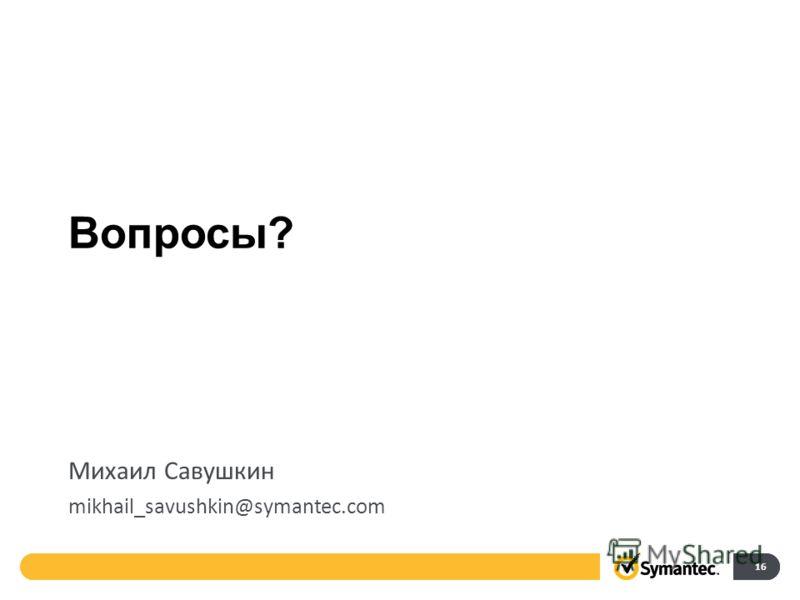 16 Михаил Савушкин mikhail_savushkin@symantec.com Вопросы?