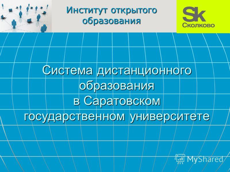Система дистанционного образования в Саратовском государственном университете Институт открытого образования