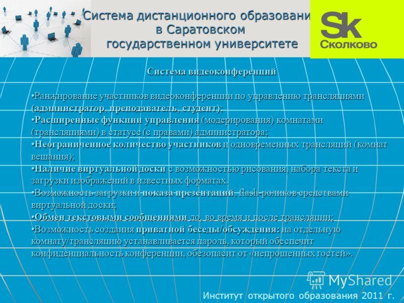Система дистанционного образования в Саратовском государственном университете Система видеоконференций Ранжирование участников видеоконференции по управлению трансляциями (администратор, преподаватель, студент);Ранжирование участников видеоконференци