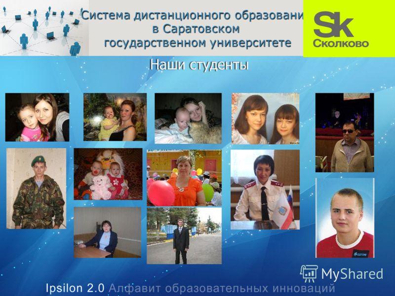 Система дистанционного образования в Саратовском государственном университете