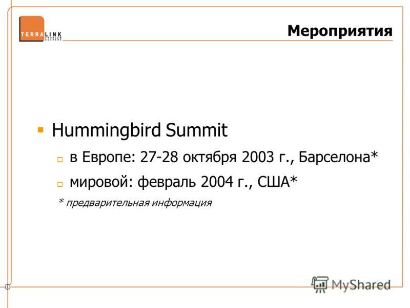 Мероприятия Hummingbird Summit в Европе: 27-28 октября 2003 г., Барселона* мировой: февраль 2004 г., США* * предварительная информация