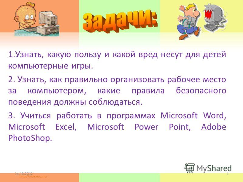 1.Узнать, какую пользу и какой вред несут для детей компьютерные игры. 2. Узнать, как правильно организовать рабочее место за компьютером, какие правила безопасного поведения должны соблюдаться. 3. Учиться работать в программах Microsoft Word, Micros