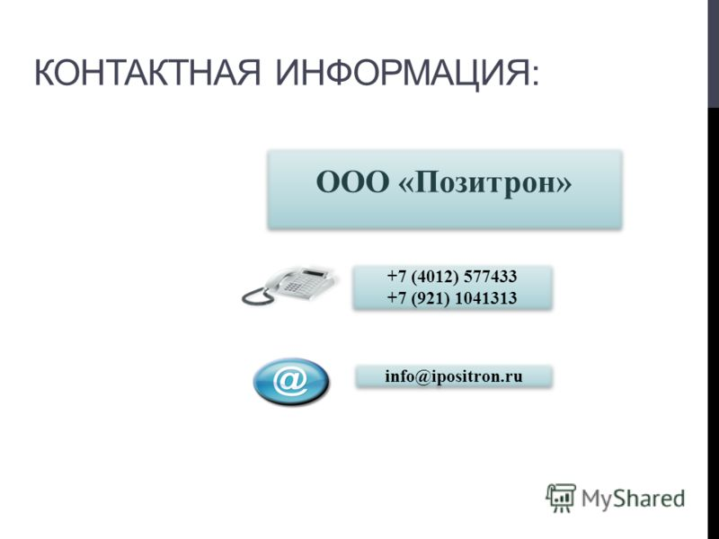 ООО «Позитрон» ООО «Позитрон» +7 (4012) 577433 +7 (921) 1041313 info@ipositron.ru КОНТАКТНАЯ ИНФОРМАЦИЯ: