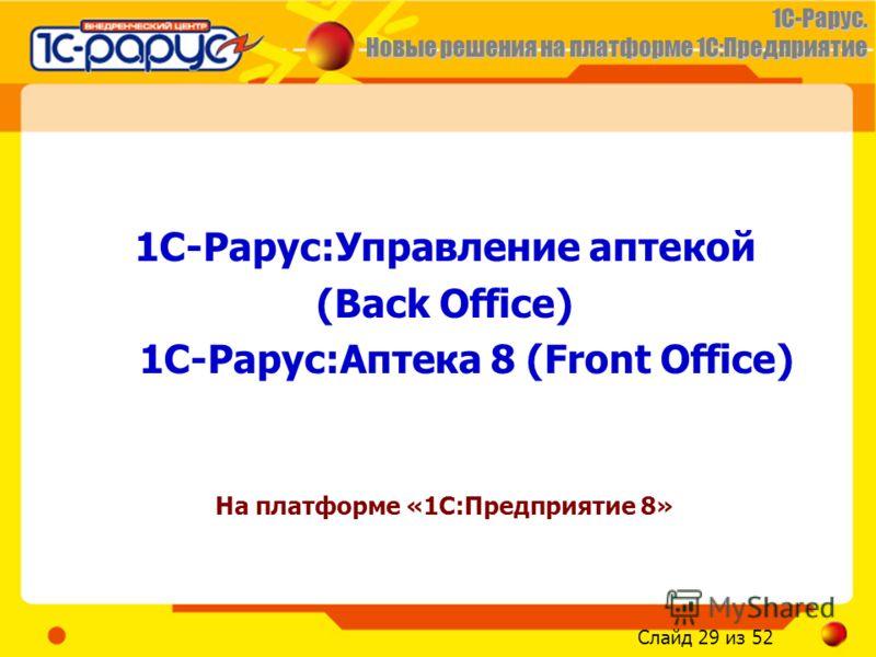 1С-Рарус. Новые решения на платформе 1С:Предприятие Слайд 29 из 52 1C-Рарус:Управление аптекой (Back Office) 1С-Рарус:Аптека 8 (Front Office) На платформе «1С:Предприятие 8»