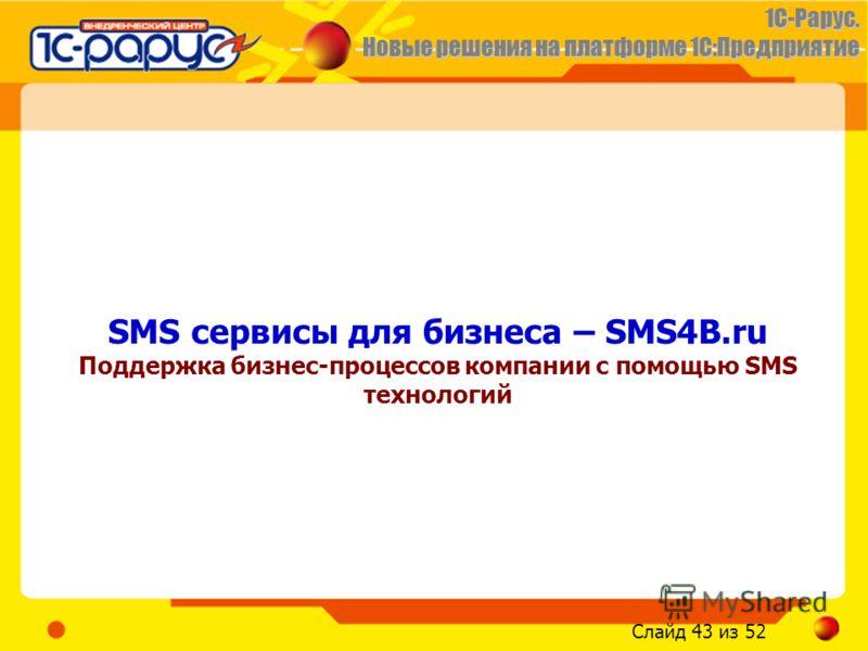 1С-Рарус. Новые решения на платформе 1С:Предприятие Слайд 43 из 52 SMS сервисы для бизнеса – SMS4B.ru Поддержка бизнес-процессов компании с помощью SMS технологий