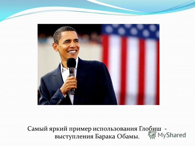 Самый яркий пример использования Глобиш - выступления Барака Обамы.