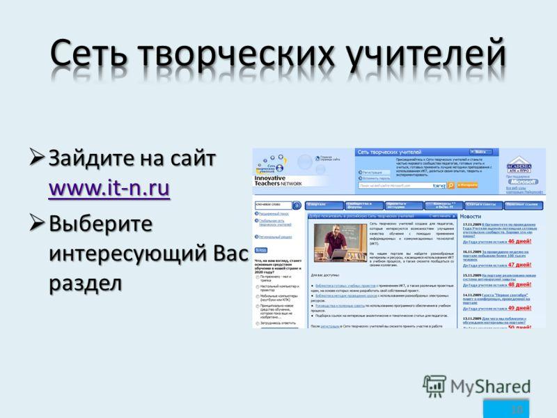 Зайдите на сайт www.it-n.ru Зайдите на сайт www.it-n.ru www.it-n.ru Выберите интересующий Вас раздел Выберите интересующий Вас раздел 10