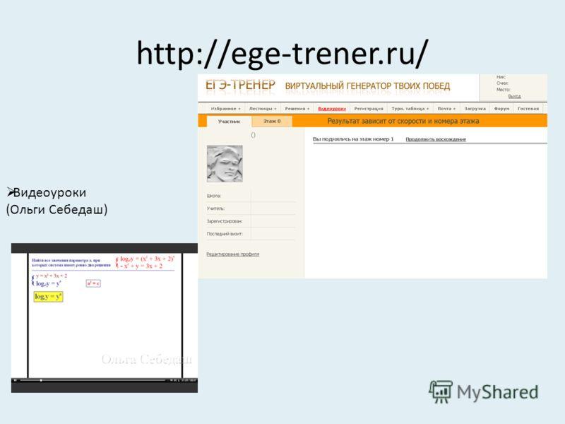 http://ege-trener.ru/ Видеоуроки (Ольги Себедаш)