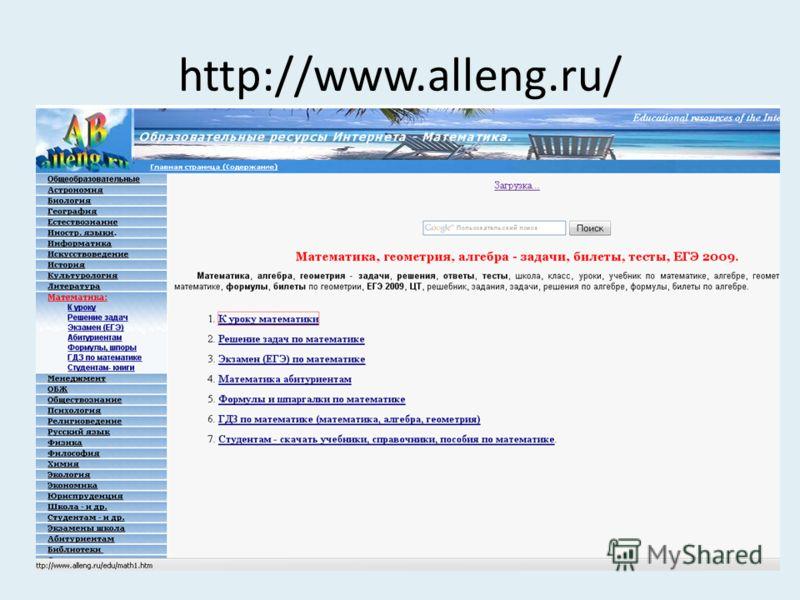 http://www.alleng.ru/