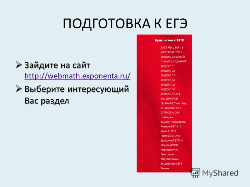 ПОДГОТОВКА К ЕГЭ Зайдите на сайт Зайдите на сайт http://webmath.exponenta.ru/ http://webmath.exponenta.ru/ Выберите интересующий Вас раздел Выберите интересующий Вас раздел