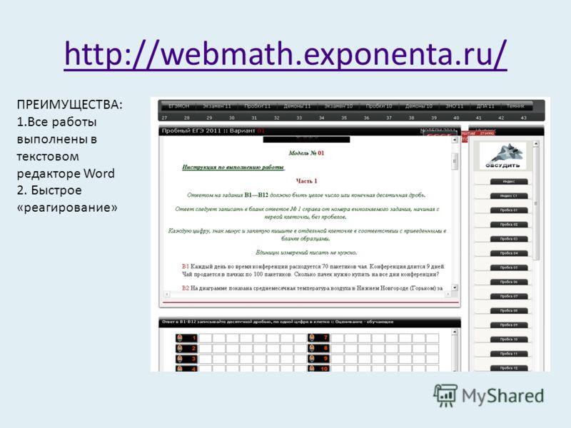 http://webmath.exponenta.ru/ ПРЕИМУЩЕСТВА: 1.Все работы выполнены в текстовом редакторе Word 2. Быстрое «реагирование»