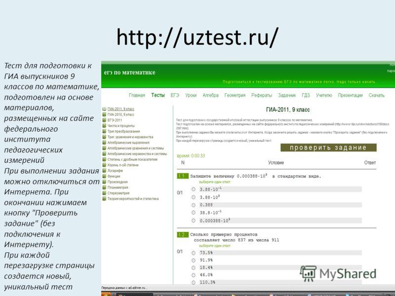 http://uztest.ru/ Тест для подготовки к ГИА выпускников 9 классов по математике, подготовлен на основе материалов, размещенных на сайте федерального института педагогических измерений При выполнении задания можно отключиться от Интернета. При окончан