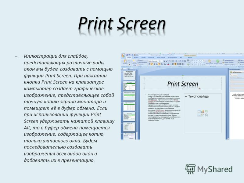 –Иллюстрации для слайдов, представляющих различные виды окон мы будем создавать с помощью функции Print Screen. При нажатии кнопки Print Screen на клавиатуре компьютер создаёт графическое изображение, представляющее собой точную копию экрана монитора