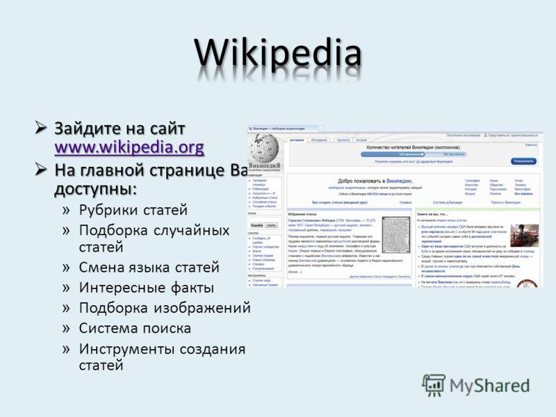 Зайдите на сайт www.wikipedia.org Зайдите на сайт www.wikipedia.org www.wikipedia.org На главной странице Вам доступны: На главной странице Вам доступны: » Рубрики статей » Подборка случайных статей » Смена языка статей » Интересные факты » Подборка