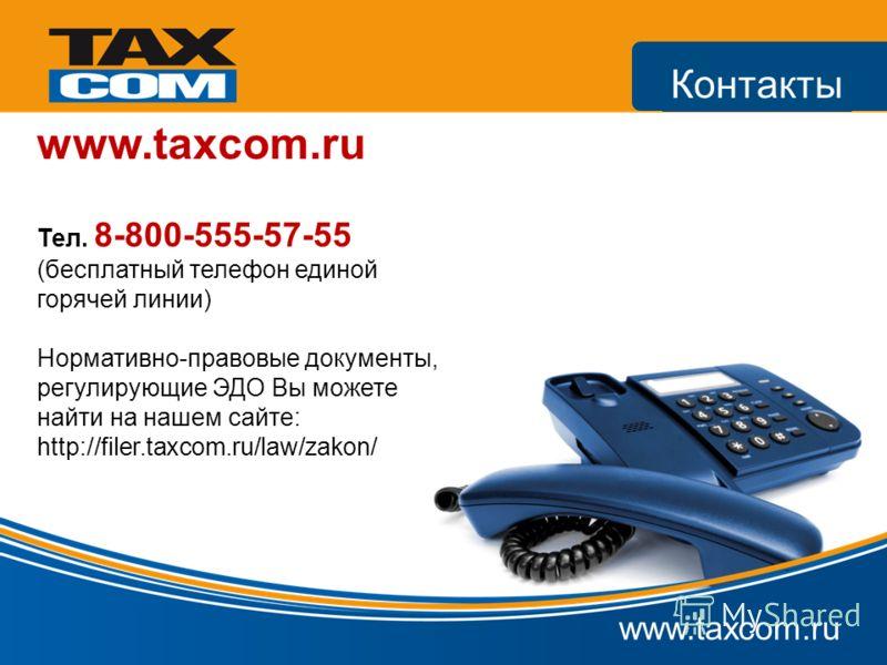 Контакты www.taxcom.ru Тел. 8-800-555-57-55 (бесплатный телефон единой горячей линии) Нормативно-правовые документы, регулирующие ЭДО Вы можете найти на нашем сайте: http://filer.taxcom.ru/law/zakon/ www.taxcom.ru
