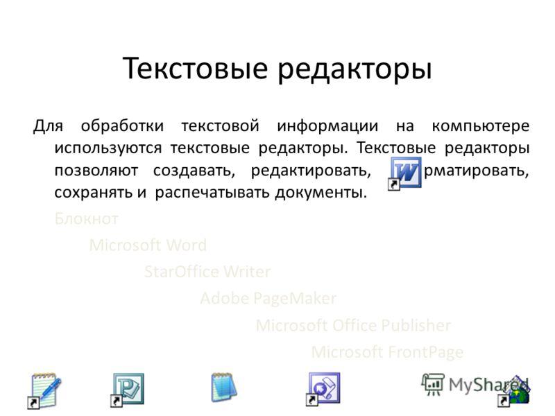 Текстовые редакторы Для обработки текстовой информации на компьютере используются текстовые редакторы. Текстовые редакторы позволяют создавать, редактировать, форматировать, сохранять и распечатывать документы. Блокнот Microsoft Word StarOffice Write