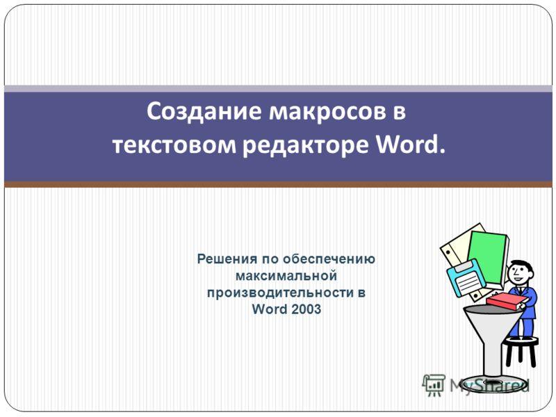 Создание макросов в текстовом редакторе Word. Решения по обеспечению максимальной производительности в Word 2003
