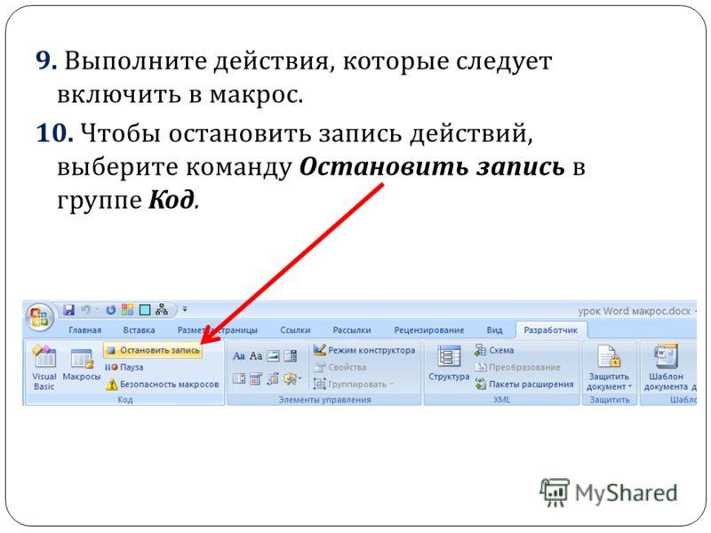9. Выполните действия, которые следует включить в макрос. 10. Чтобы остановить запись действий, выберите команду Остановить запись в группе Код.