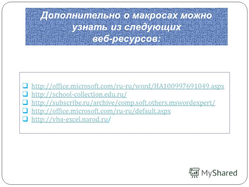 http://office.microsoft.com/ru-ru/word/HA100997691049.aspx http://school-collection.edu.ru/ http://subscribe.ru/archive/comp.soft.others.mswordexpert/ http://office.microsoft.com/ru-ru/default.aspx http://vba-excel.narod.ru/ http://vba-excel.narod.ru