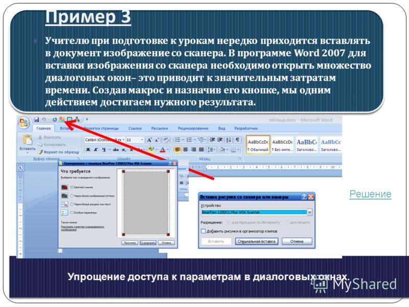 Пример 3 Учителю при подготовке к урокам нередко приходится вставлять в документ изображение со сканера. В программе Word 2007 для вставки изображения со сканера необходимо открыть множество диалоговых окон – это приводит к значительным затратам врем