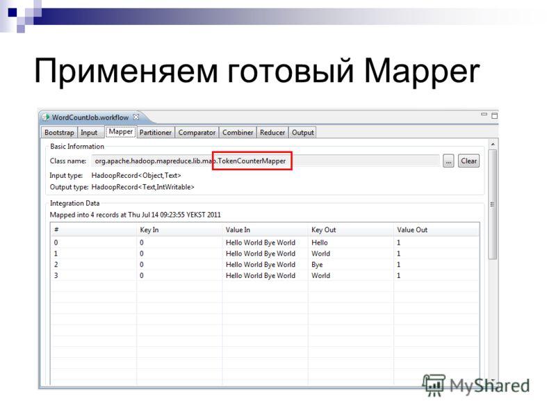 Применяем готовый Mapper