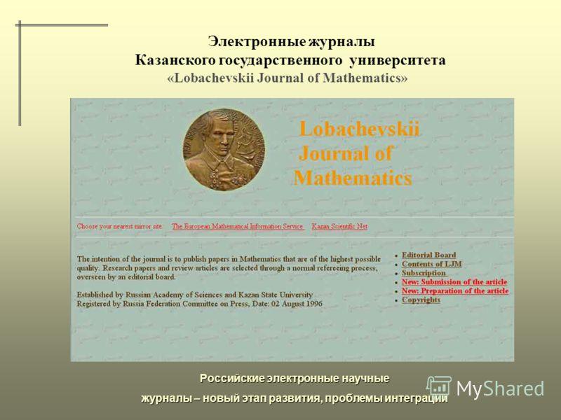 Российские электронные научные журналы – новый этап развития, проблемы интеграции Электронные журналы Казанского государственного университета «Lobachevskii Journal of Mathematics»