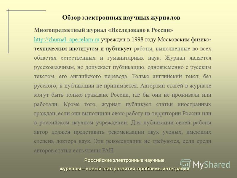 Российские электронные научные журналы – новый этап развития, проблемы интеграции Обзор электронных научных журналов Многопредметный журнал «Исследовано в России» http://zhurnal. ape.relarn.ruhttp://zhurnal. ape.relarn.ru учрежден в 1998 году Московс