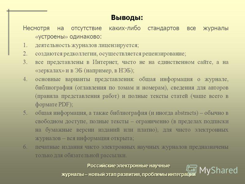 Российские электронные научные журналы – новый этап развития, проблемы интеграции Выводы: Несмотря на отсутствие каких-либо стандартов все журналы « устроены » одинаково: 1.деятельность журналов лицензируется; 2.создаются редколлегии, осуществляется