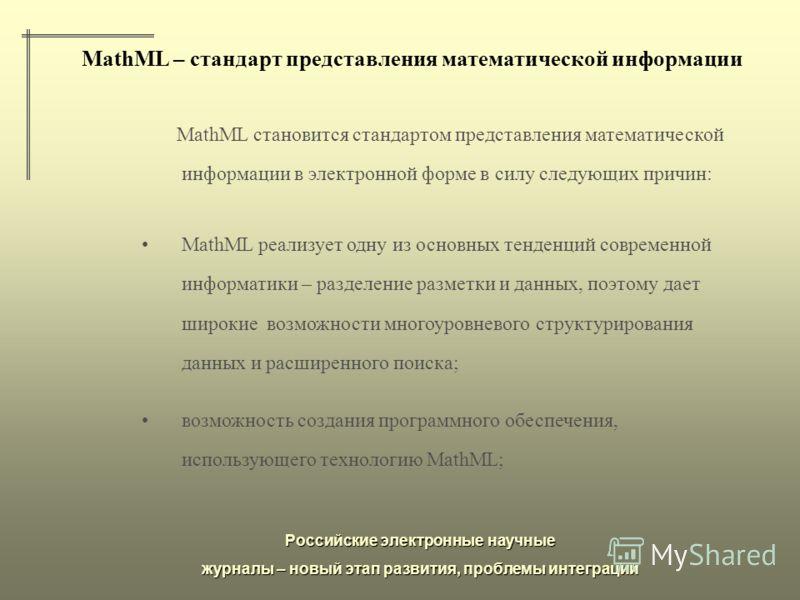 Российские электронные научные журналы – новый этап развития, проблемы интеграции MathML – стандарт представления математической информации MathML становится стандартом представления математической информации в электронной форме в силу следующих прич