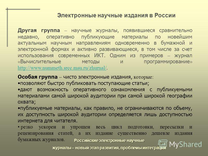 Российские электронные научные журналы – новый этап развития, проблемы интеграции Электронные научные издания в России Другая группа – научные журналы, появившиеся сравнительно недавно, оперативно публикующие материалы по новейшим актуальным научным
