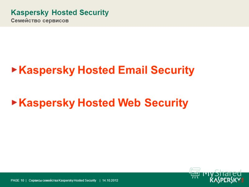 | 14.10.2012PAGE 10 | Kaspersky Hosted Security Сервисы семейства Kaspersky Hosted Security Kaspersky Hosted Email Security Kaspersky Hosted Web Security Семейство сервисов
