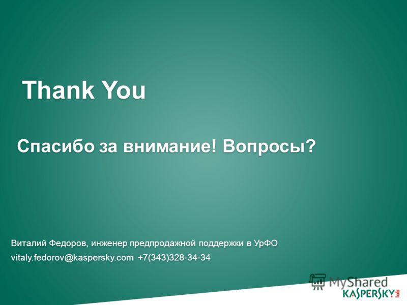 Thank You Спасибо за внимание! Вопросы? Виталий Федоров, инженер предпродажной поддержки в УрФО vitaly.fedorov@kaspersky.com +7(343)328-34-34 Виталий Федоров, инженер предпродажной поддержки в УрФО vitaly.fedorov@kaspersky.com +7(343)328-34-34