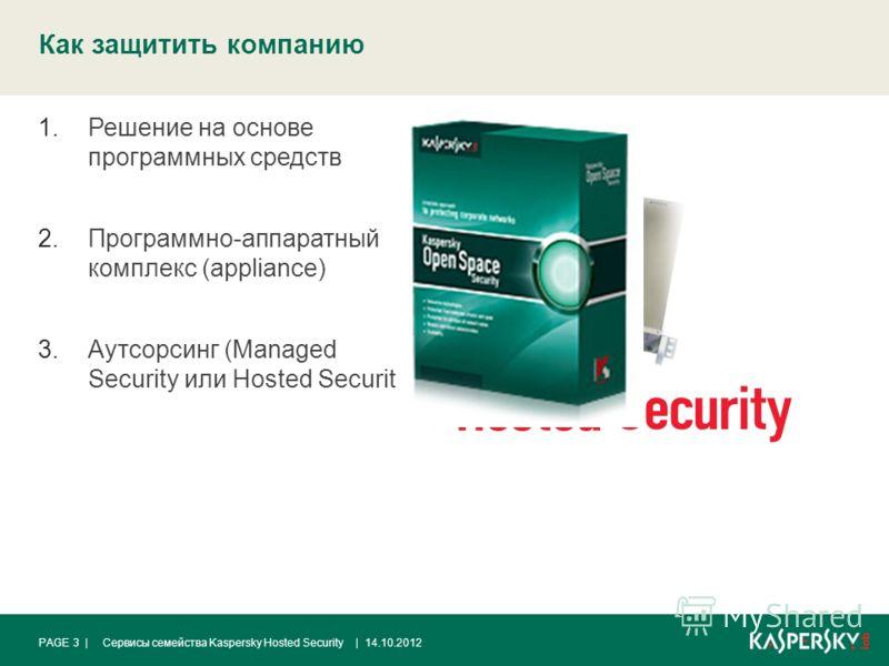 Как защитить компанию | 14.10.2012PAGE 3 |Сервисы семейства Kaspersky Hosted Security 1.Решение на основе программных средств 2.Программно-аппаратный комплекс (appliance) 3.Аутсорсинг (Managed Security или Hosted Security)
