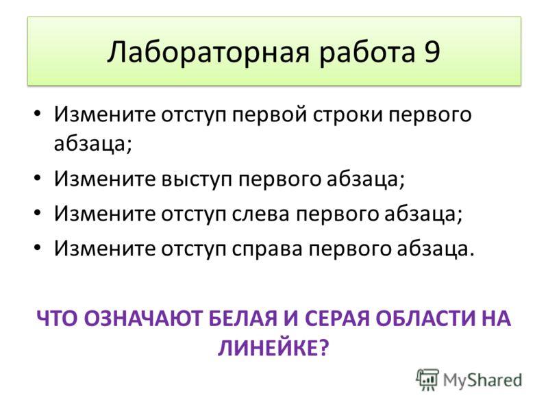 Лабораторная работа 9 Измените отступ первой строки первого абзаца; Измените выступ первого абзаца; Измените отступ слева первого абзаца; Измените отступ справа первого абзаца. ЧТО ОЗНАЧАЮТ БЕЛАЯ И СЕРАЯ ОБЛАСТИ НА ЛИНЕЙКЕ?