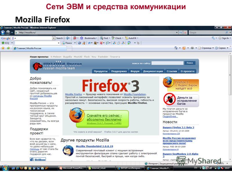 Сети ЭВМ и средства коммуникации Mozilla Firefox